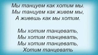 Слова песни Павел Воля - Я танцую!