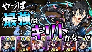 【悲劇発生】4つ消しの破壊力!キリトの圧倒的火力を見よ!【パズドラ】 thumbnail