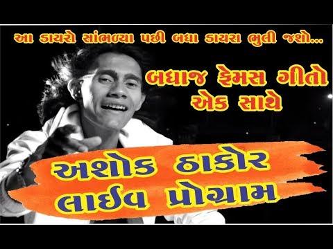 Ashok Thakor Live Program | New Song 2019 | Dayra