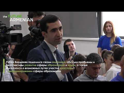 Встреча Рубена Варданяна в Ереванском государственном университете