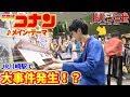 川崎駅でコナン君がピアノ演奏中、ルパン3世が宝物を盗み逃走する大事件発生www【ストリートピアノ】