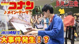 川崎駅でコナン君がピアノ演奏中、ルパン3世が宝物を盗み逃走する大事件発生www【ストリートピアノ】 よみぃ