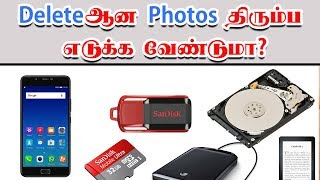 Deleteஆன Photos திரும்ப எடுக்க வேண்டுமா? | Recover Deleted files by using Recoverit