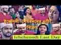 বিক্রম ইচ্ছেনদী শেষ শুটিংয়ে কি করলেন Ichchenodi Last Day Shooting Vikram Solanki Ichche Nodee