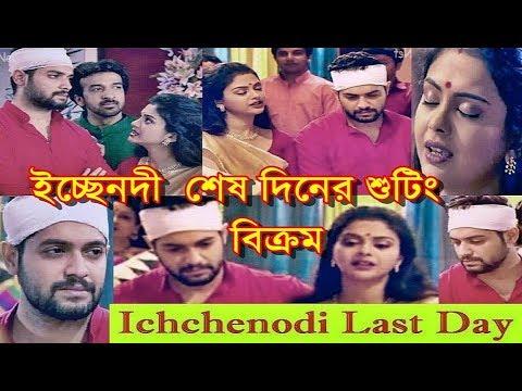 বিক্রম ইচ্ছেনদী শেষ শুটিংয়ে কি করলেন? Ichchenodi Last Day Shooting | Vikram & Solanki Ichche Nodee