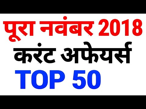 Full November 2018 Related Top 50 Current Affairs hindi & English Pdf//रट लेना/December