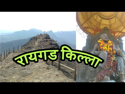 Raigad Fort || Maharashtra Forts || Travel Dairies