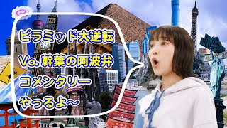 スピラ・スピカ MV 『ピラミッド大逆転』Web限定 幹葉おしゃべりver.