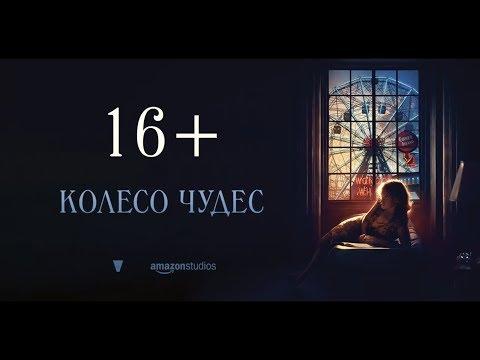 Колесо Чудес смотреть полностьюиз YouTube · Длительность: 2 мин24 с  · Просмотров: 37 · отправлено: 07.09.2017 · кем отправлено: Андрей Кузнецов
