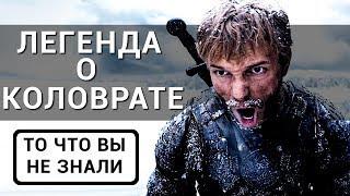 Легенда о Коловрате - все что вы не знали об этом фильме 2017