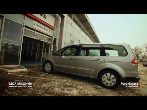Ford Galaxy C пробегом