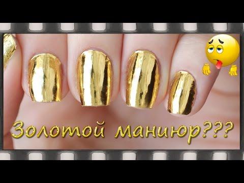 Лак для ногтей золотой зеркальный