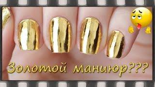 Золотой маникюр. Зеркальные ногти с термофольгой на гель-лаке | Gold Foil Nail Art