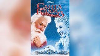 Санта Клаус 3 Хозяин полюса (2006)