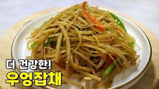 알토란 '우엉잡채' 만들기 / 다이어트 효과 좋은~ 맛있는 우엉잡채 만드는법 / 우엉조림