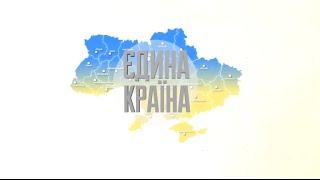 Єдина країна. 2 травня 2015
