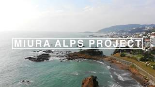 MIURA ALPS PROJECT(大楠山・三浦富士ロングトレイル)