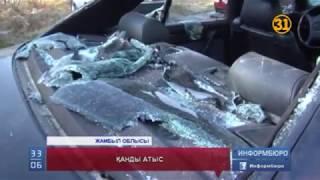 Жамбыл облысындағы қанды атыс