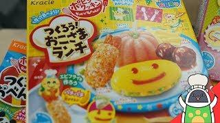 [한다!! 배꼼띠!! 가루쿡!!]포핀쿠킨 크라시에 어린이 런치세트 만들어보기!(가루쿡/Popin Cookin/Kracie Okosama lunch/おこさまランチ)