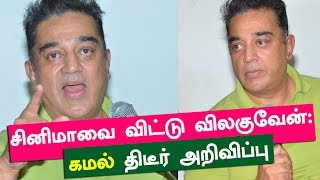 I will leave cinema: Kamal Haasan - Exclusive Press meet
