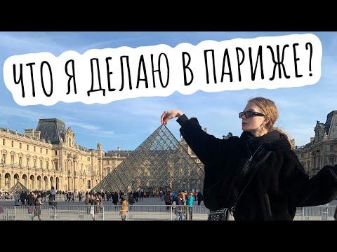 Я ПЕРЕЕЗЖАЮ В ПАРИЖ / жизнь бэкпэкера
