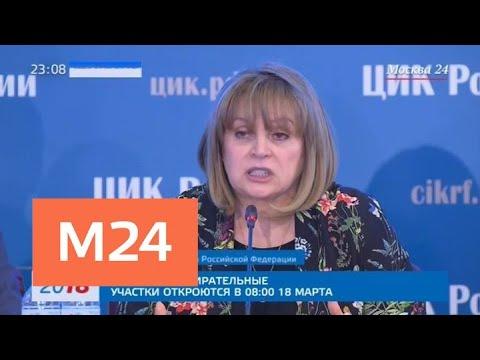 Данные c избирательных участков стекаются в ЦИК в режиме реального времени - Москва 24