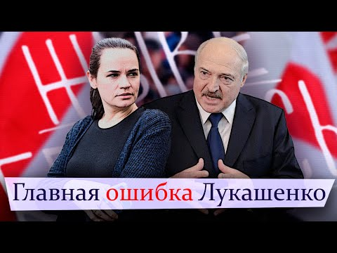 Выборы и протесты в Беларуси: Лукашенко против Тихановской