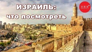 видео туры в Израиль, отдых в Израиль