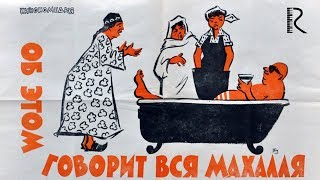 Об этом говорит вся махалля   Махаллада дув-дув гап (узбекфильм на русском языке) 1960