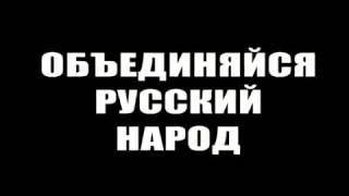 Наша Дарья-Русский русскому помоги