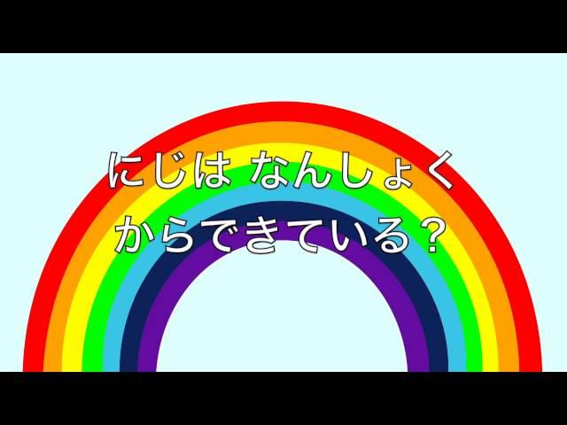 にじ 〜虹の色と虹の色数〜