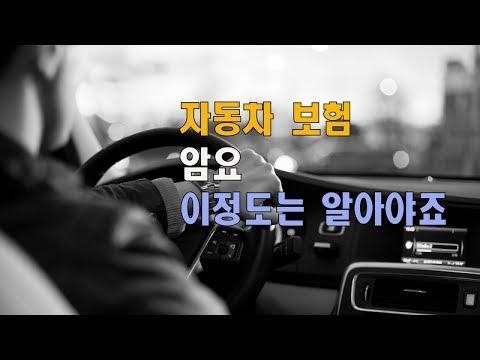 자동차보험료비교견적사이트