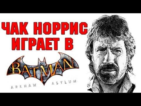 Чак Норрис играет в Batman Arkham Asylum - (HD)