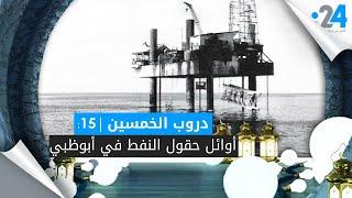 دروب الخمسين (15): أوائل حقول النفط في أبوظبي