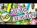 Download Gajendra Ajmera Song - TOP 5 | 40 Min का DJ धमाल | Rajasthani DJ Songs | Nonstop s MP3 song and Music Video