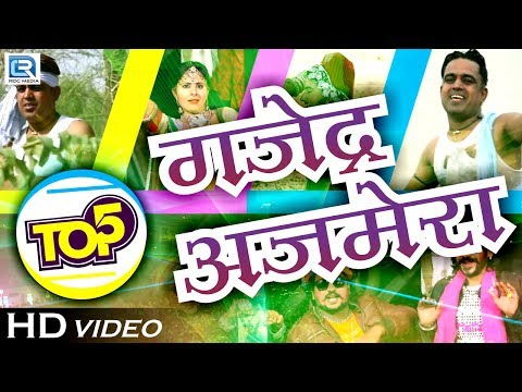 Gajendra Ajmera Song - TOP 5 | 40 Min का DJ धमाल | Rajasthani DJ Songs | Nonstop Videos
