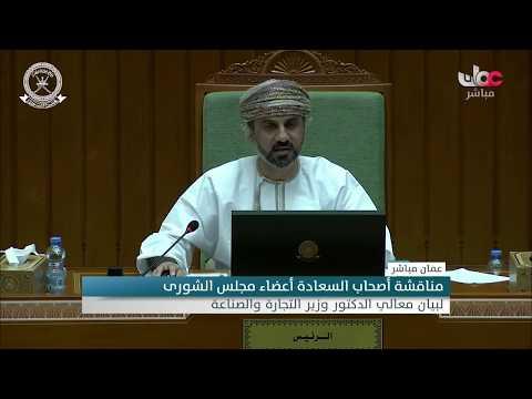 مداخلة سعادة أحمد بن محمد الهدابي مع معالي وزير التجارة والصناعة  10 يناير 2018م