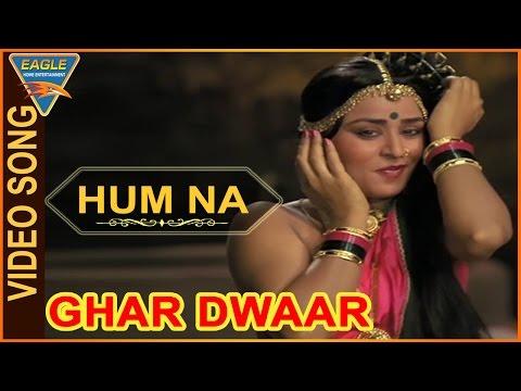 Hum Na Video Song || Ghar Dwaar Hindi Movie || Tanuja, Sachin, Raj Kiran || Eagle Music