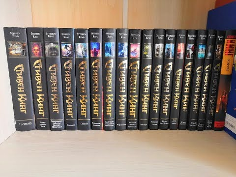 Моя коллекция Стивена Кинга/С чего начать? Какие книги самые страшные?