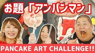 パンケーキアートチャレンジ!! お題「アンパンマン」with 恭チャンネル