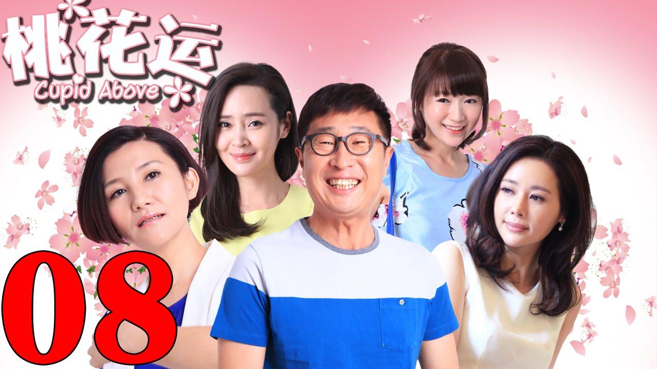 《桃花運》EP8 林永健/於明加親身示範脫單秘訣——愛情/喜劇 - YouTube