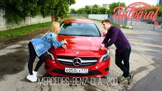 Mercedes - Benz CLA 200. Гроза голубей.  Autograf