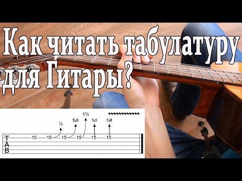 Как играть по табам на гитаре