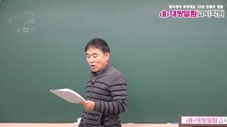간호직공무원 한국사 기출분석 및 단원별 문제풀이 6