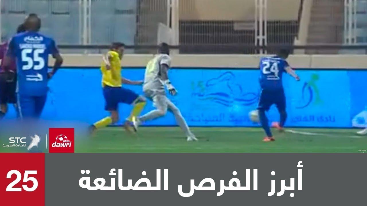 أغرب الفرص الضائعة (الجولة 25) من الدوري السعودي