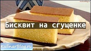 Рецепт Бисквит на сгущенке