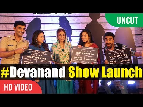 UNCUT - Devanand New Show Launch | Aashish Chaudhary | Sumon