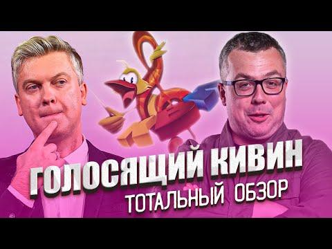 Обзор КВН-2020. Голосящий Кивин.