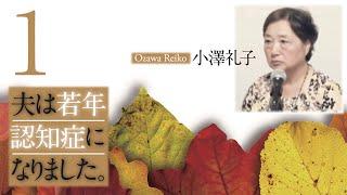 若年認知症の家族の会「彩星の会」副代表の小澤礼子さん。若くして認知...