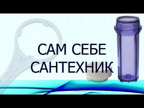 Как открутить фильтр для воды в какую сторону видео